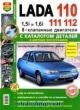 Руководство + каталог ВАЗ Lada 110/11/12 8 кл
